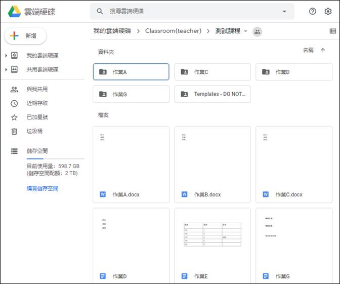 Google Classroom-在作業中新增檔案或建立文件的各種作法解析