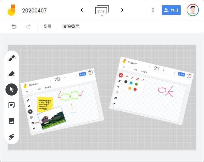 利用Google Jamboard雲端應用當電子白板