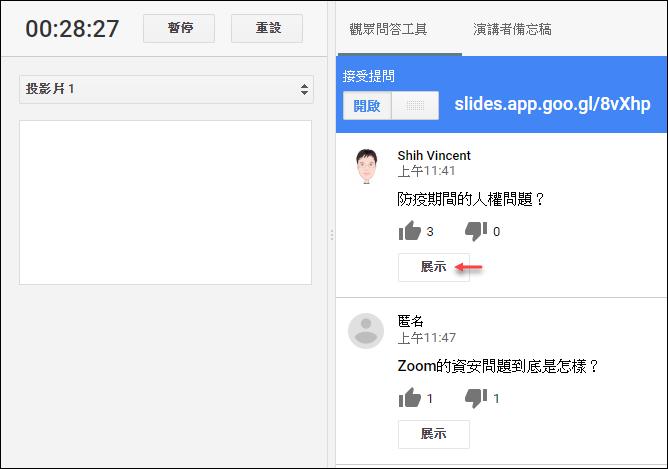 利用Google簡報向學生提問和接收答案