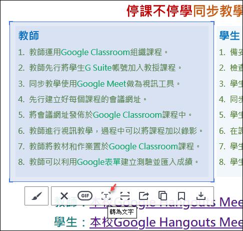 利用Line電腦版的工具掃描螢幕上的QR Code、翻譯圖片中的文字、擷取畫面成GIF畫動