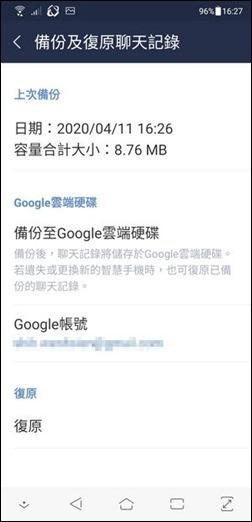 如何備份/還原手機版和電腦版的LINE資料