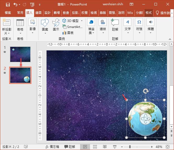 PowerPoint-使用轉場的轉化效果製作動畫