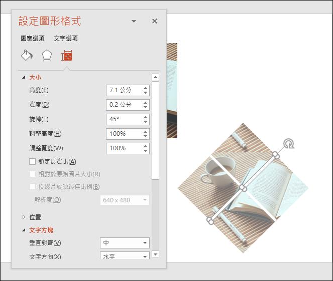 PowerPoint-將相片置入菱形圖案並分割成四個