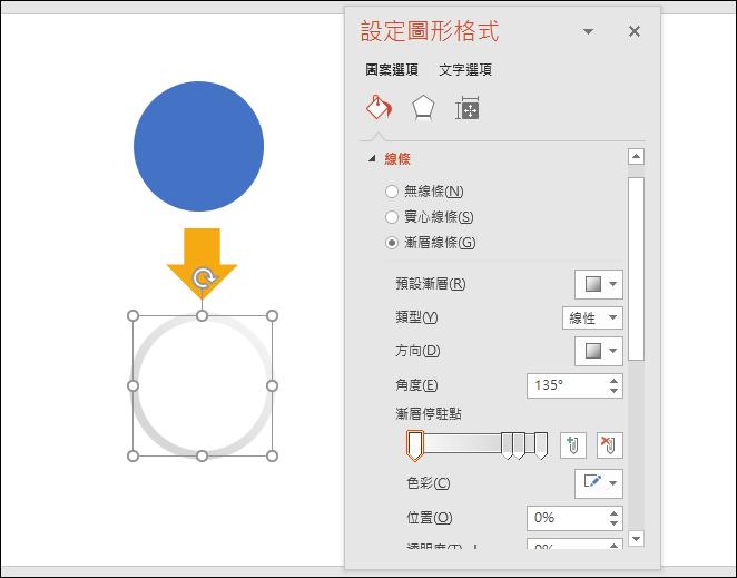 PowerPoint-由一個正圓製作一個立體的圓形按鈕