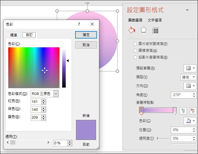 PowerPoint-如何取用漸層色彩配置