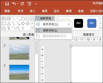 PowerPoint-利用漸層效果讓相片中的天空更藍更漂亮