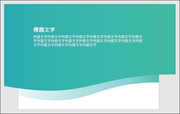 PowerPoint-利用波浪圖案效果增加投影片美感