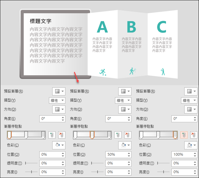 PowerPoint-利用漸層和陰影製造立體效果