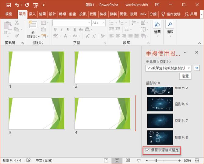 PowerPoint-解決複製簡報投影片後失去原來格式的問題