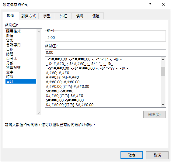 Excel-自訂數值格式(正數,負數,0,文字)