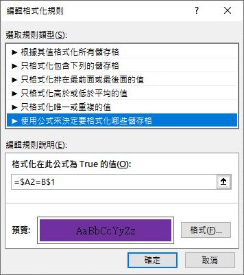 Excel-對應的項目顯示色彩標示