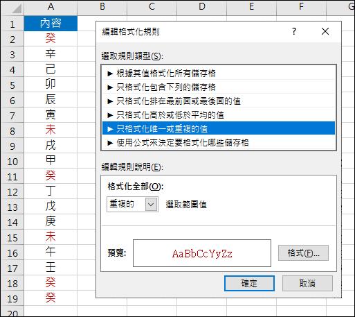 Excel-利用格式化條件設定標示重複者