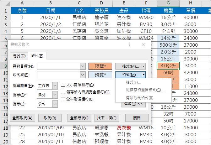 Excel-利用搜尋與取代「格式」來提高工作效率