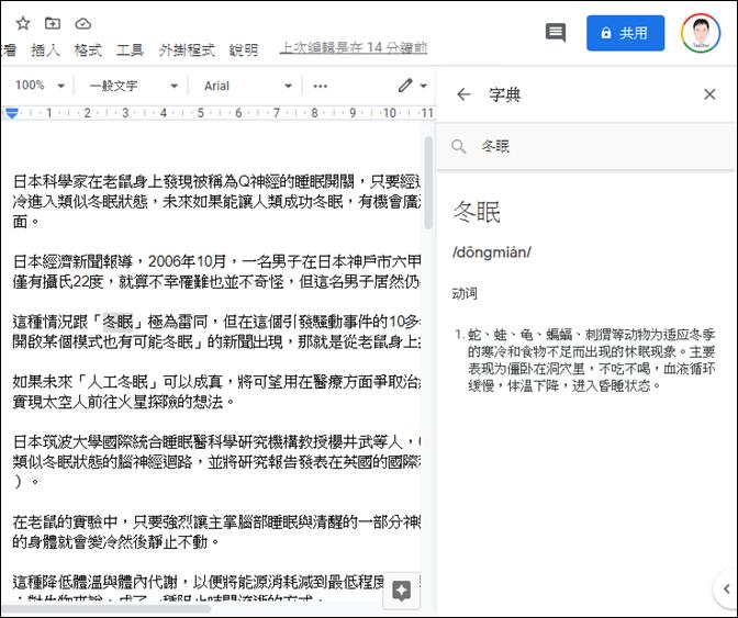 利用Google文件裡的探索、定義和連結來編輯文件