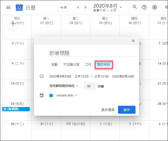 Google-使用日曆中的預約時段功能來建立預約時間、空間或人員的網頁