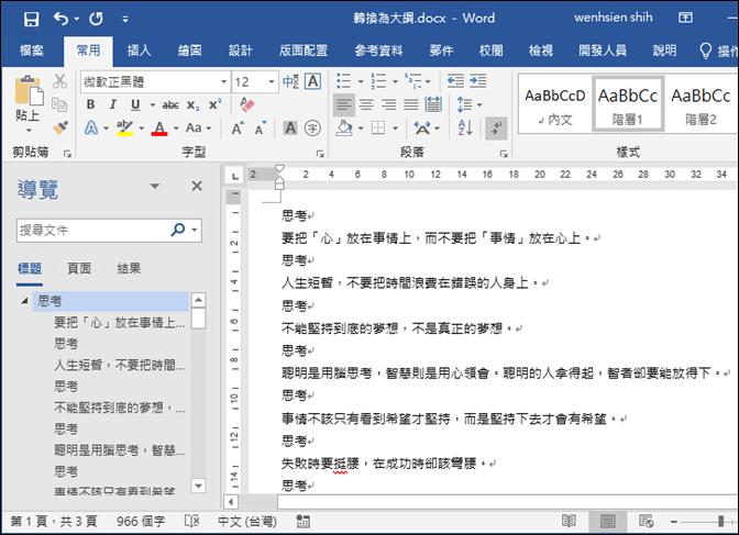 將Word中一段一段的文字轉換為PowerPoint一張一張的投影片