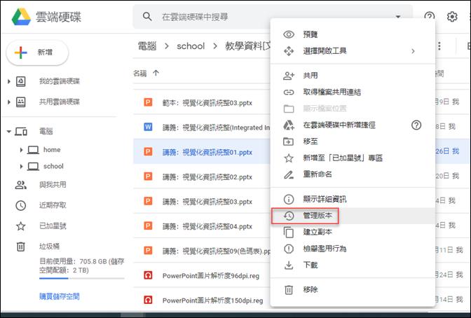 利用Google備份與同步處理工具備份檔案並且保留每一次的版本