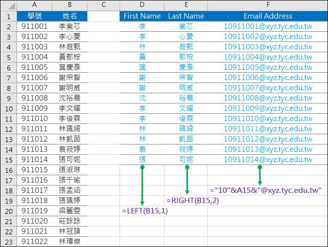 Excel-轉換姓名為姓和名、利用學號轉成郵件位址(LEFT,RIGHT,MID)