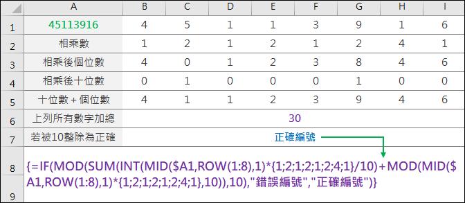Excel-統一編號驗證(INT,MOD,MID)