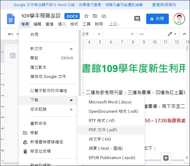 利用Google文件開啟因Word軟體故障無法開啟的Word檔