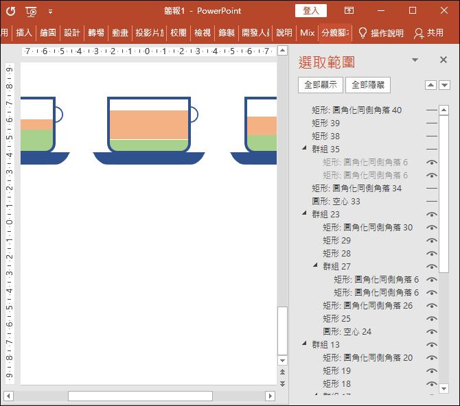 PowerPoint-讓教學資料中投影片裡的部分內容不印出來