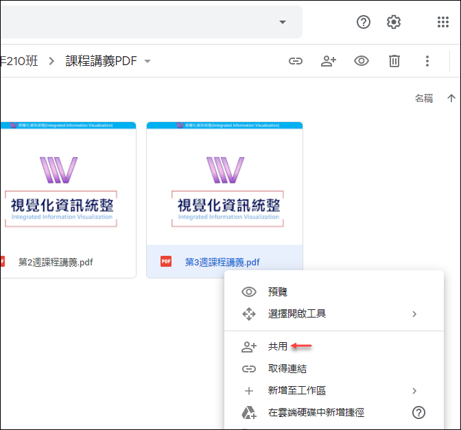 Google Classroom-設定上傳給學生的講義檔案只能檢視而無法下載