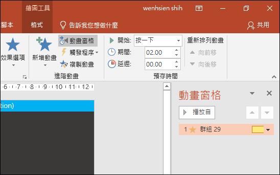 PowerPoint-如何製作儀表板概念的動畫?
