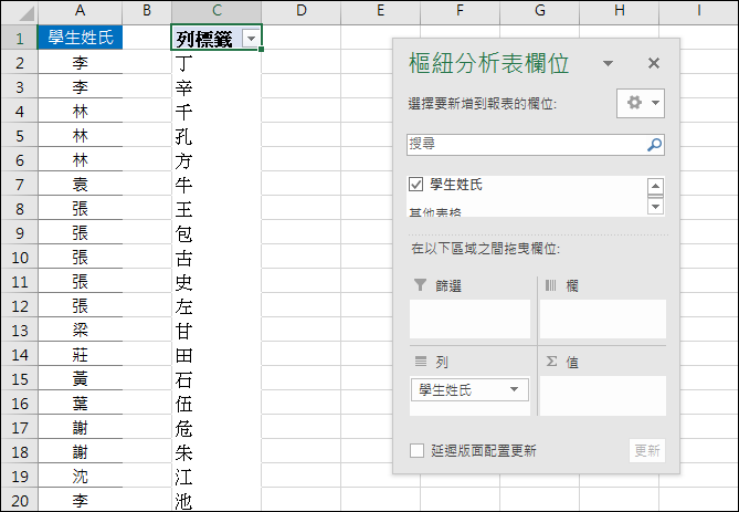 Excel-計算多人姓氏數量並製成文字雲(SUMPRODCUT,LEFT)