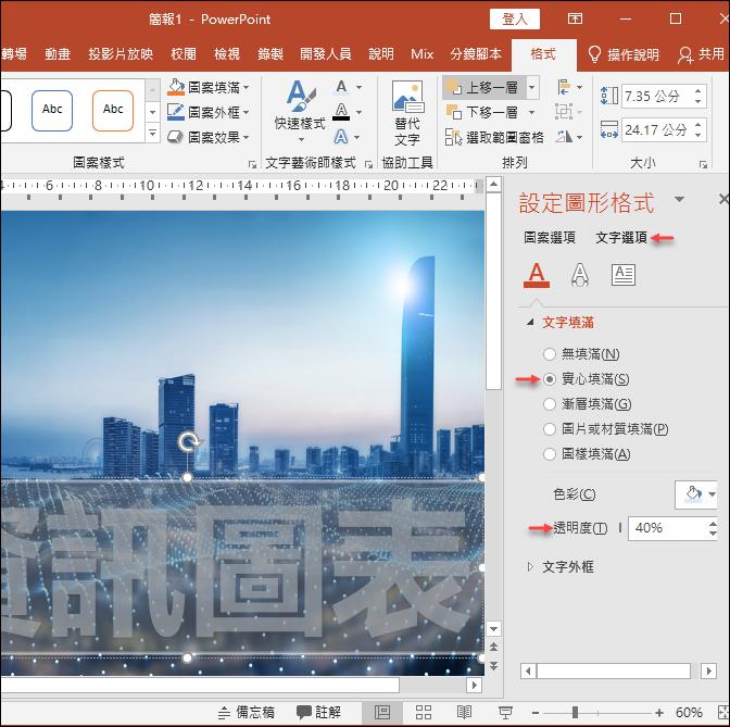 PowerPoint-設定文字能穿透至下層圖片