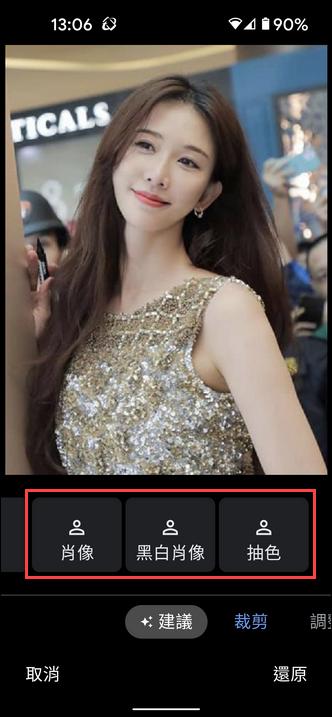 Google相簿的額外編輯功能