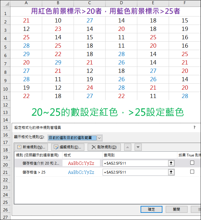 Excel-在設定格式化的條件時,要注意條件的執行先後順序