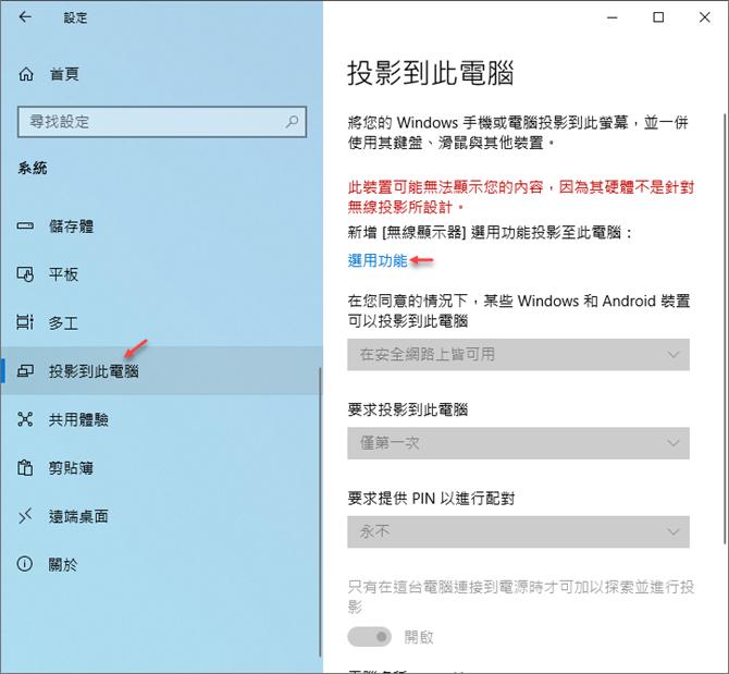 Windows 10-手機畫面投影到電腦上