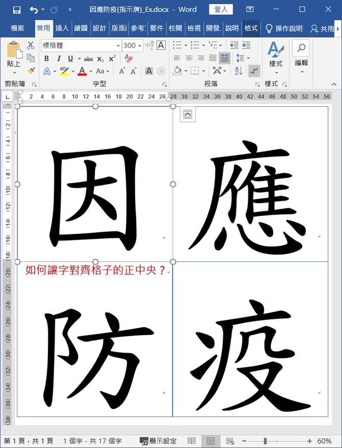 Word-讓文字方塊中的文字放在正中央