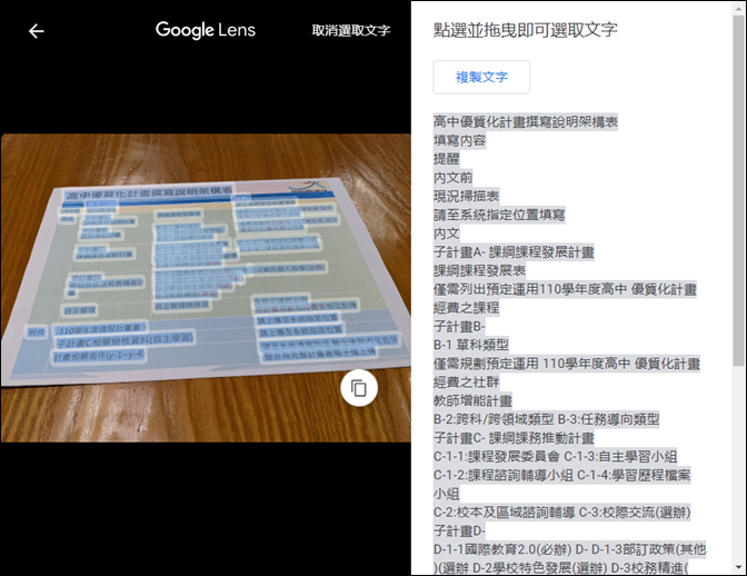 Google 相簿也能直接「複製圖片中的文字」