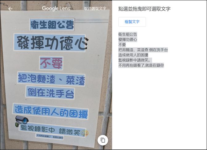 利用Google相簿和Google Lens的編輯功能來改造相片供後續使用