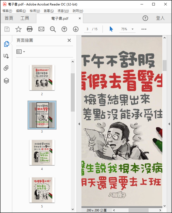 利用PowerPoint將多張圖片製作PDF電子書