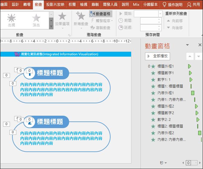PowerPoint-更改物件名稱以方便物件選取與動畫製作