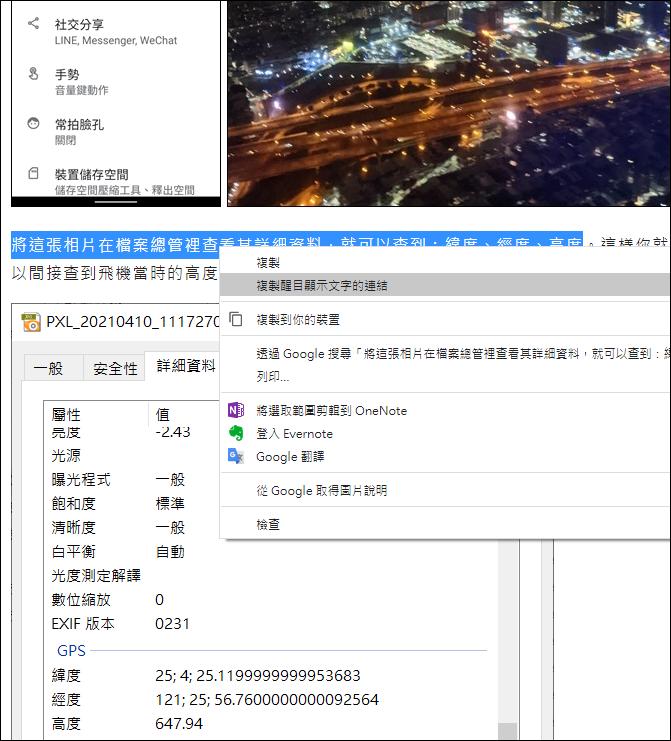利用Chrome和Edge分享網頁連結至指定置並以醒目色彩標示