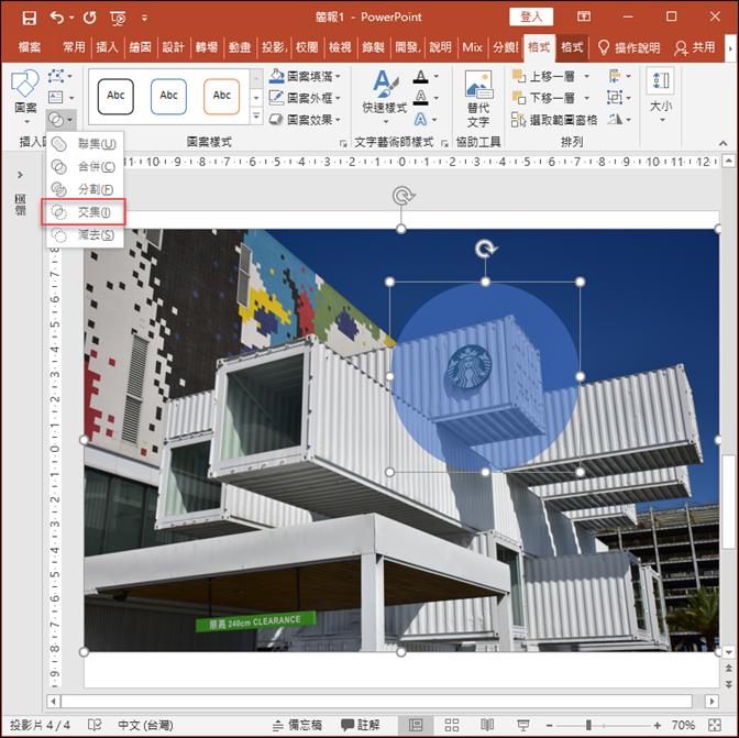 PowerPoint-多種方法搭配裁剪工具來剪裁相片