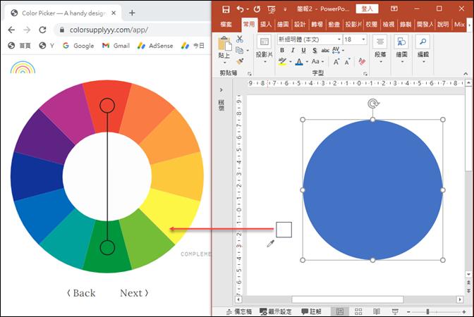 PowerPoint-擷取視窗外的色彩