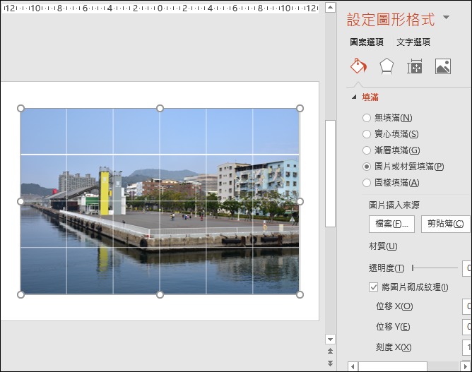 PowerPoint-將圖片填滿表格並分割成小圖