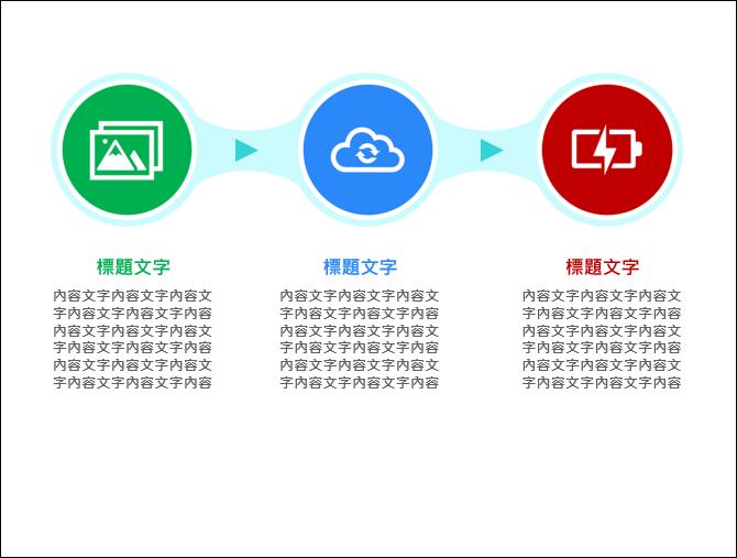 PowerPoint-利用投影片縮圖仿製Prezi的投影片轉場動畫效果