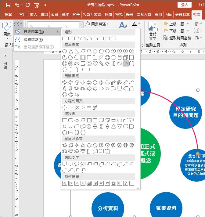 PowerPoint-如何建構多個弧形箭頭成一個圓形