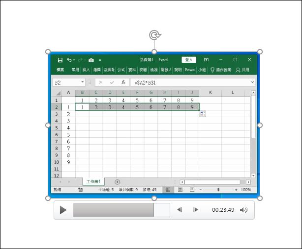 PowerPoint-使用預設的螢幕錄製功能將桌面上的操作錄製並放在投影片中