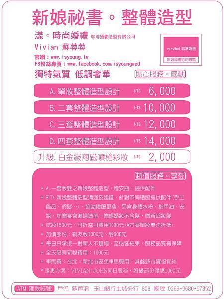 2014年新娘祕書報價單-01s.JPG