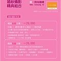 2014年婚紗精典攝影報價單-01s.JPG