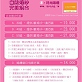 2014年婚紗完美攝影報價單-01s.JPG