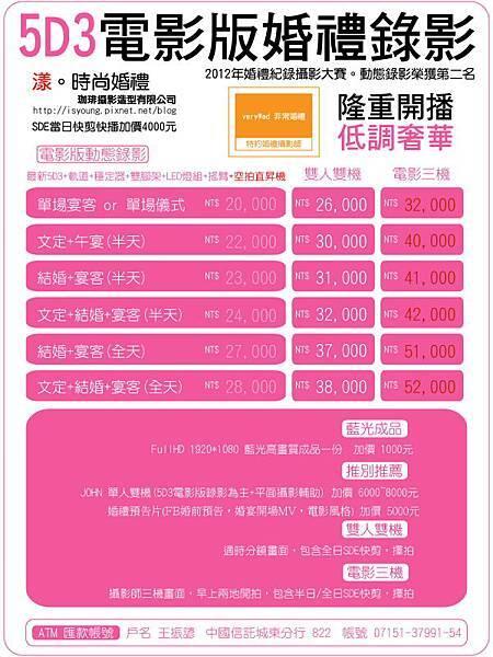 2014年電影版婚禮報價單-01s.JPG