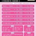 2014年婚禮紀錄報價單-01s.JPG