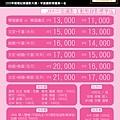 2014年婚禮紀錄報價單-01.jpg
